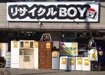 リサイクルBOY都筑店